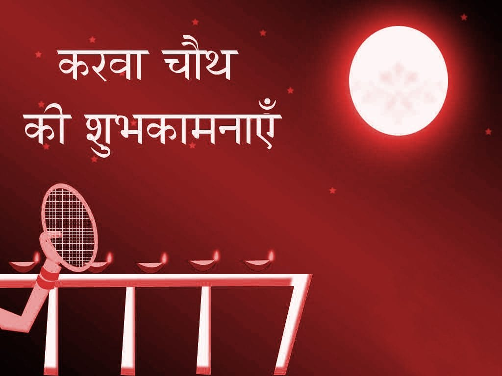 Happy-Karwa-Chauth-Desktop-Wallpapers-and-Greetings-2014-updn-3
