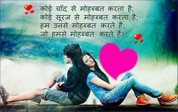 Hindi-love-sms-for-wife-140-character