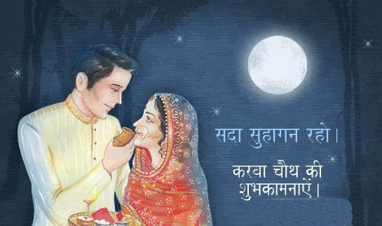 Lovely-couple-karva-chauth-graphic