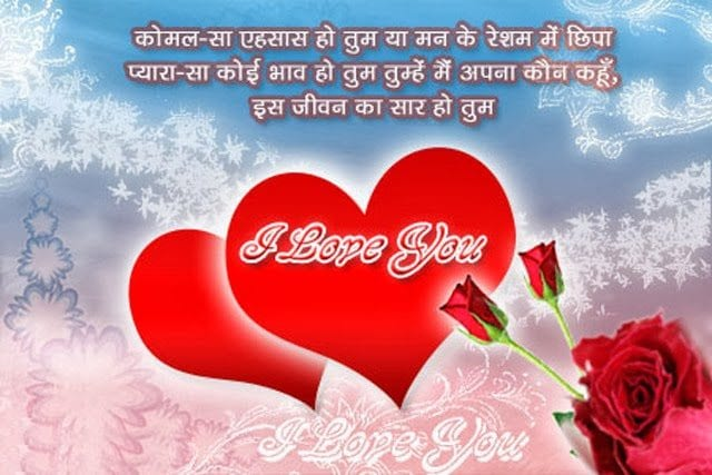 Valentines Day SMS Hindi