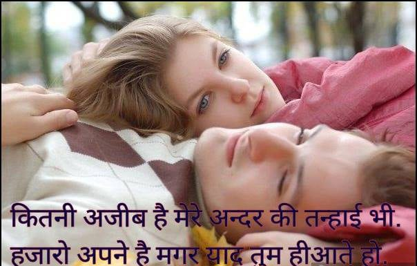 hindi-love-quotes-couple-1402766569gnk84