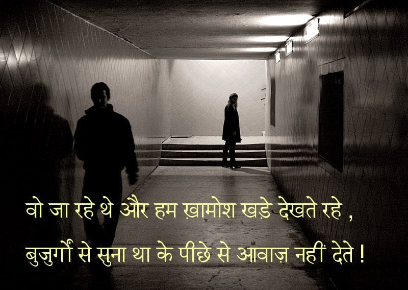 sad-love-quotes-in-hindi-6