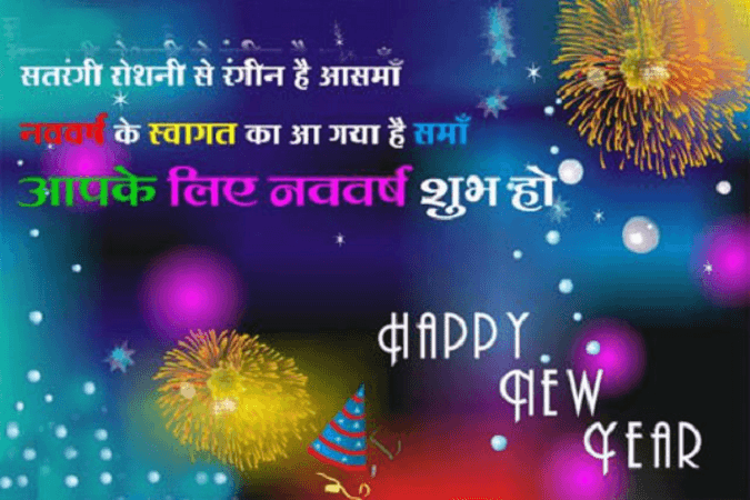 happy new year 2015 hindi image